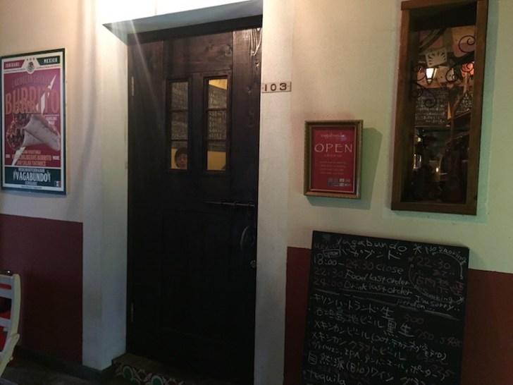 バガブンドの入口
