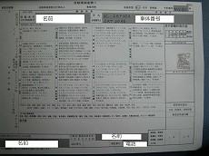 納税検査申請書