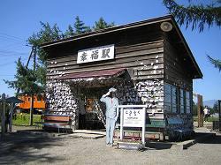 旧国鉄幸福駅