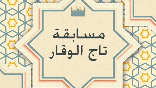 تذكير بمسابقة القرآن الكريم