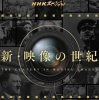 あの伝説のドキュメンタリーが復活!?NHKの本気「新・映像の世紀」