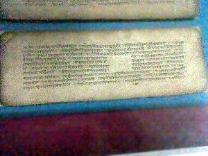 স্ক্রলের মধ্যে লেখা মহাভারত (গোপনে তোলা ছবি)