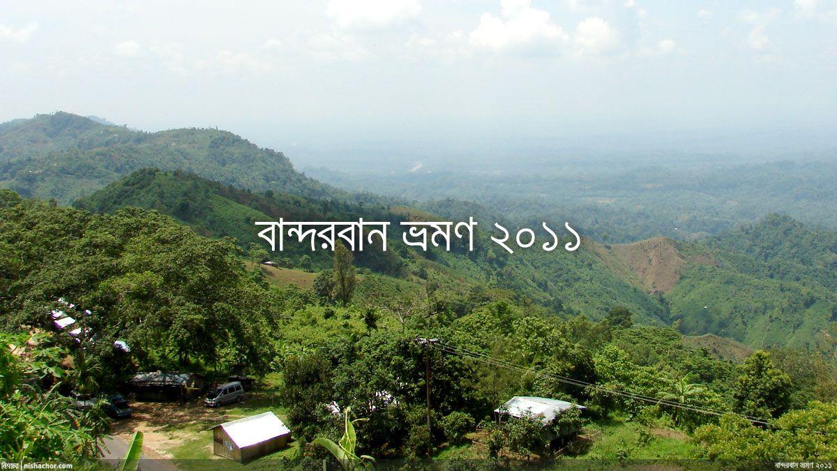 বান্দরবান ভ্রমণ ২০১১ : পর্ব ৩