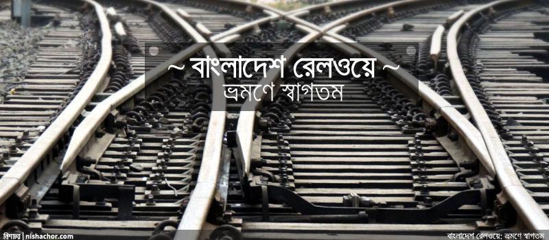 বাংলাদেশ রেলওয়ে: ভ্রমণে স্বাগতম