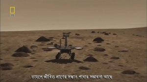 Journey to the Edge of the Universe with Bangla Subtitle by Mayeenul Islam