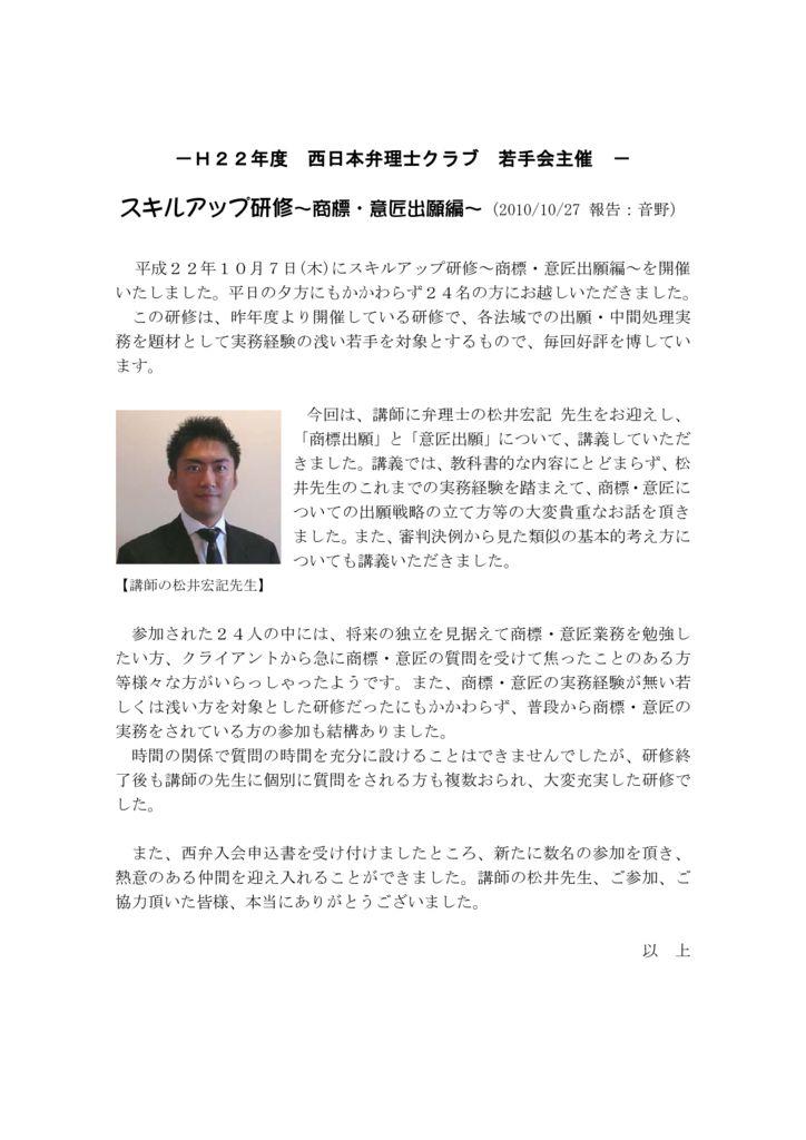 20101007_houkokuのサムネイル