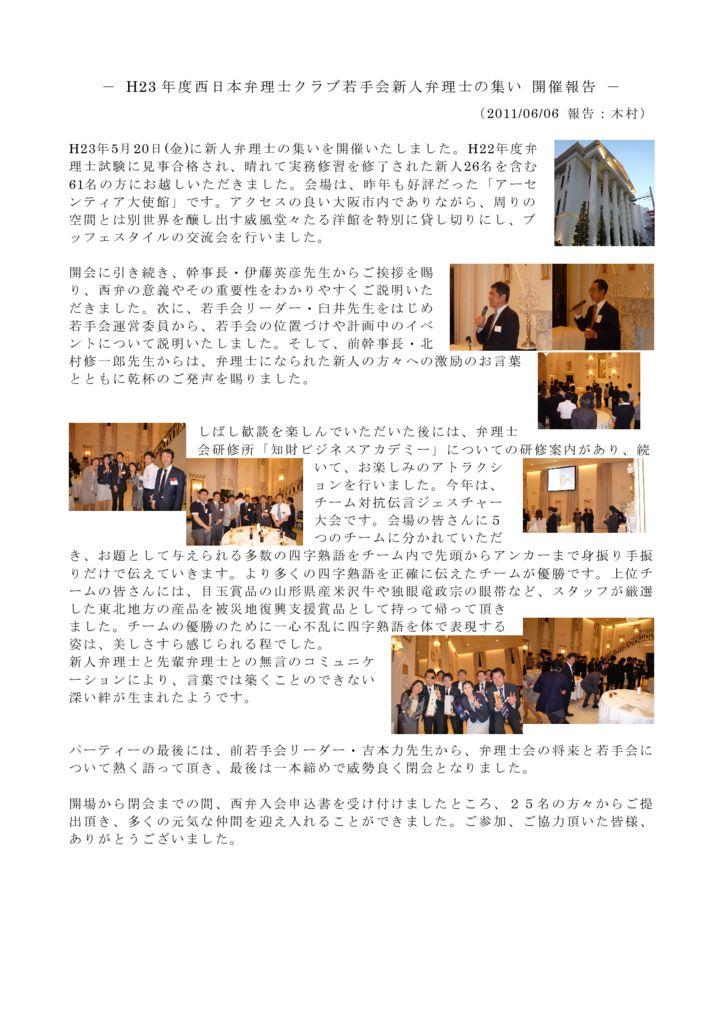 20110520_houkokuのサムネイル