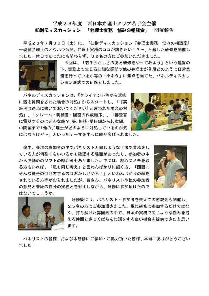 20110730_houkokuのサムネイル