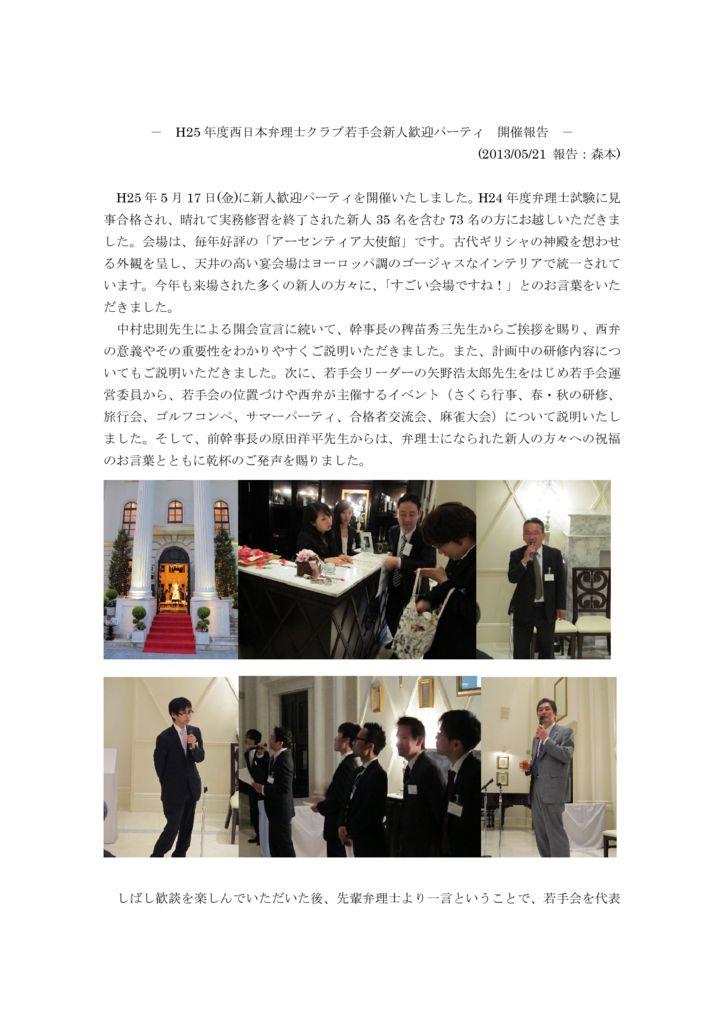 20130517_kange_houkokuのサムネイル