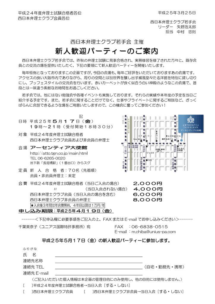 20130517_kangeiのサムネイル