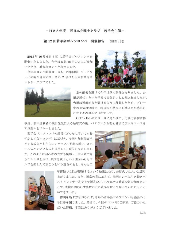 20131006_golf_houkokuのサムネイル