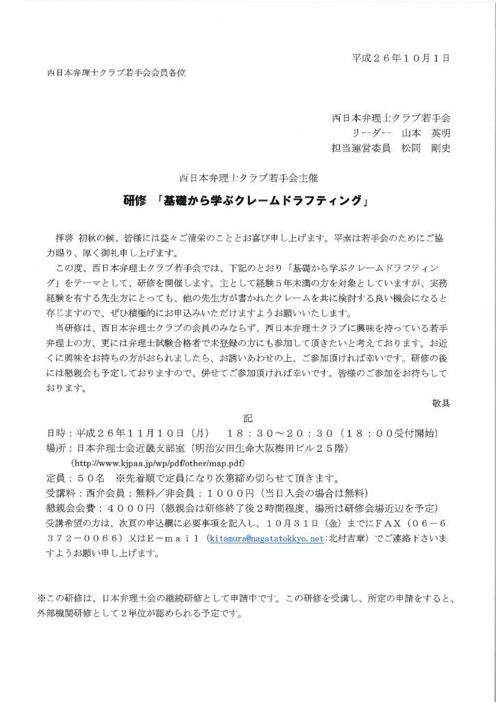 20141110_kensyuのサムネイル