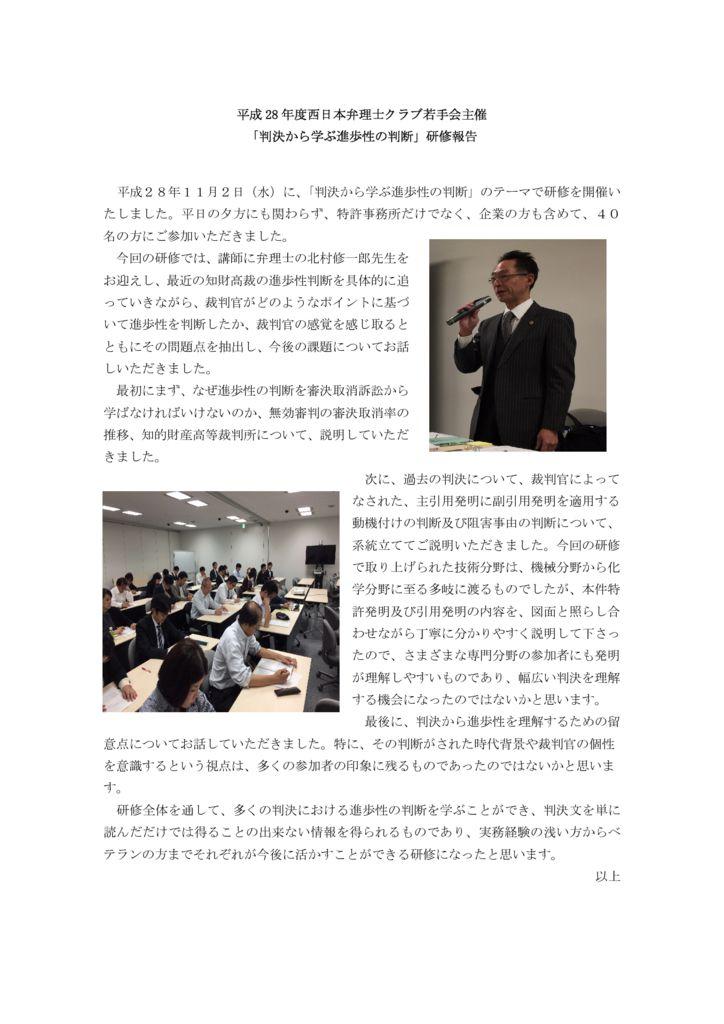 20161102_kensyu_houkokuのサムネイル