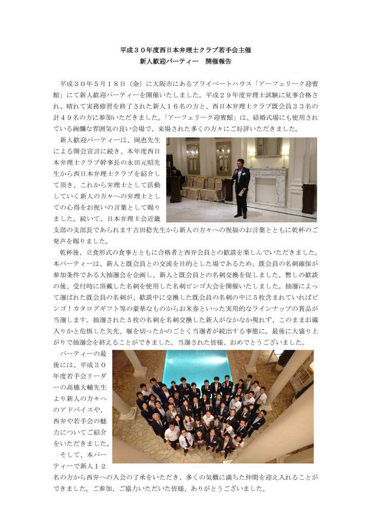 20180518shinjin_houkokuのサムネイル