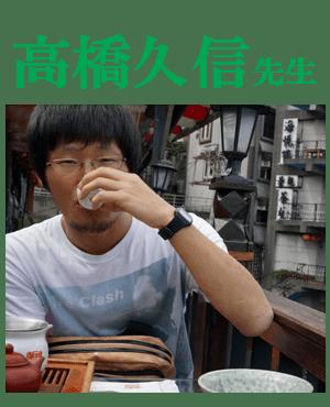 高橋久信先生