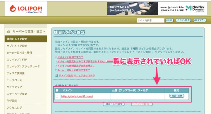 ロリポップの管理画面の画像
