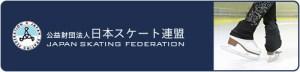 日本スケート連盟