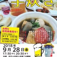 芋炊き2018