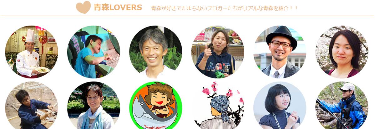 東奥日報社「リアル青森」始動!15人のブロガーが伝える旬の青森県!
