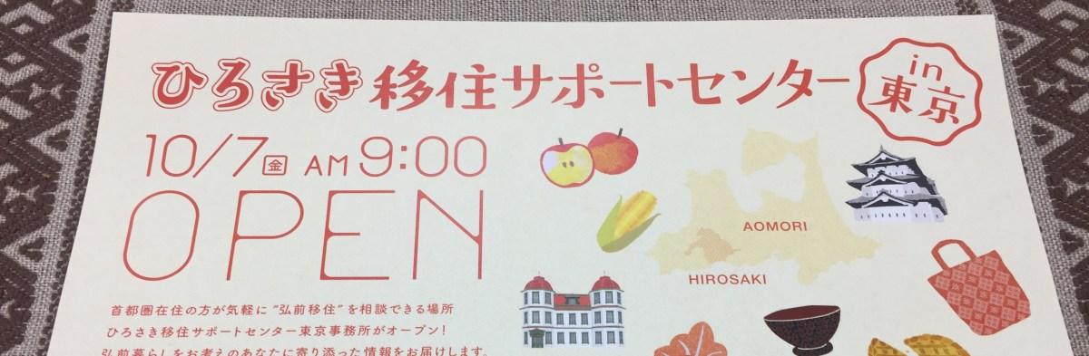 弘前市が都内に移住相談窓口を設置!「場」を持つことの意味と価値!