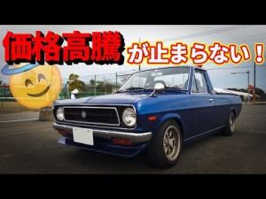 旧車の価格高騰がとまらない! /  サニトラ雑談#9 / NISSAN SUNNY TRUCK