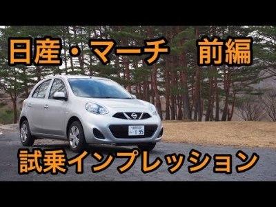 日産・マーチ 試乗インプレッション 前編 Nissan Micra review
