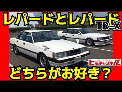 【旧車】F30レパードとTR-Xの違いが一目瞭然!実際に比較☆どちらがお好き?The difference is obvious! Which do you like better? Old JDM