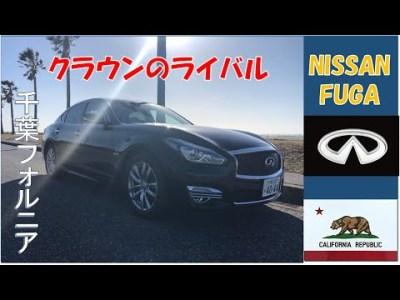 【日産フーガハイブリッド試乗レビュー】NISSAN FUGA3.5