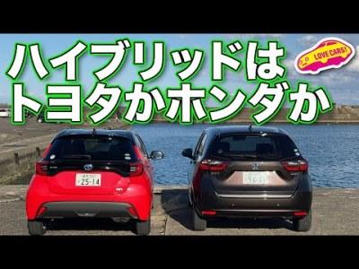 ハイブリッドモデル直接比較! トヨタ新型ヤリスとホンダ新型フィットをLOVECARS!TV!河口まなぶが直接比較。果たしてどちらが!?  NEW YARIS vs NEW FIT(JAZZ)