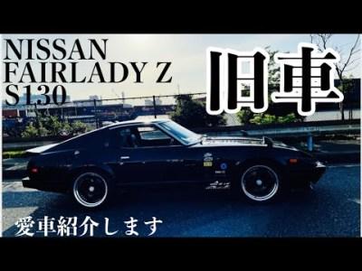 【旧車】NISSAN FAIRLADY Z S130愛車紹介
