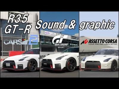 NISSAN R35GT-R NISMO  サウンド & グラフィック比較