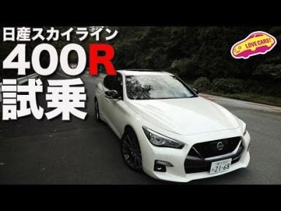 よき! 大注目の日産スカイライン400R 徹底試乗!