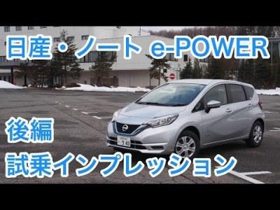 【ひと踏み惚れ】日産・ノートe-POWER 試乗インプレッション  後編 Nissan NOTE e-POWER review
