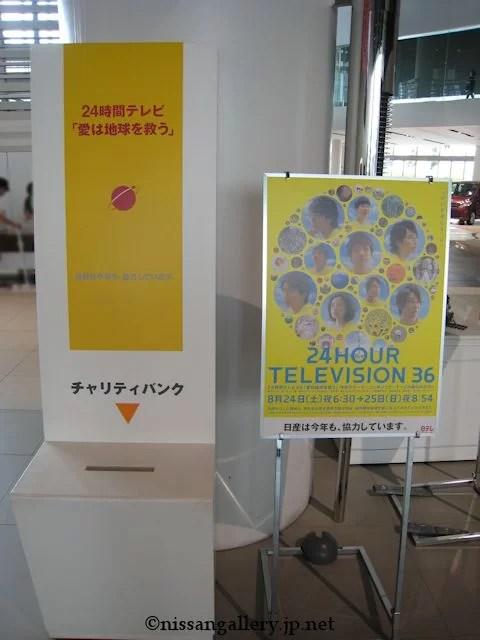24時間テレビ36 チャリティバンク