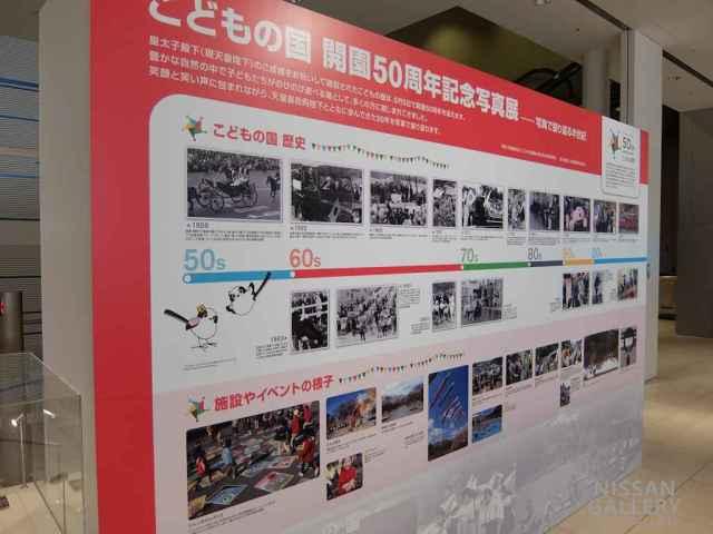 こどもの国開園50周年記念写真展