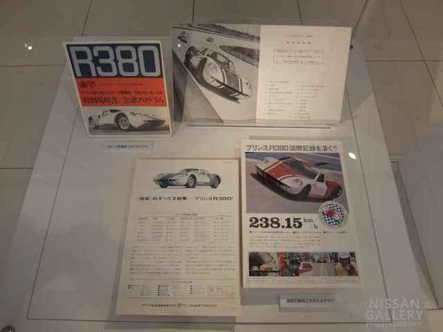 R380誕生50周年展示