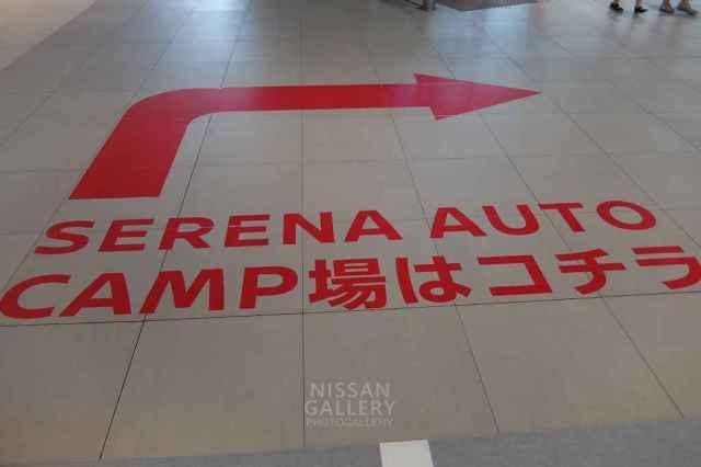 新型セレナ展示イベント