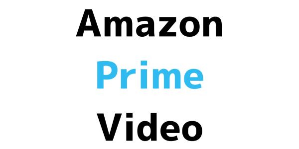 【Amazon Prime Video】いつの間にかプライム会員になっていた!?そんな人にオススメのPrime Videoをご紹介します!!