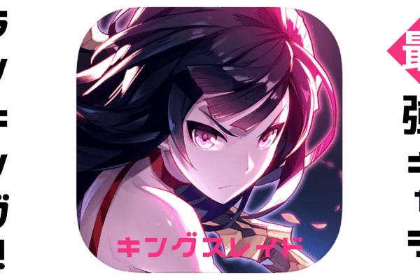 【キングスレイド】コンテンツ別最強キャラランキング!!【2021年最新版】