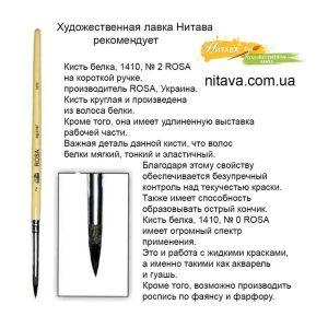 kist-belka-1410-002-rosa