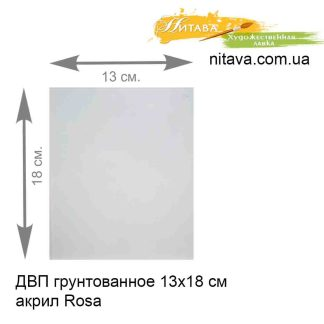 dvp-gruntovannoe-13h18-sm-akril-rosa