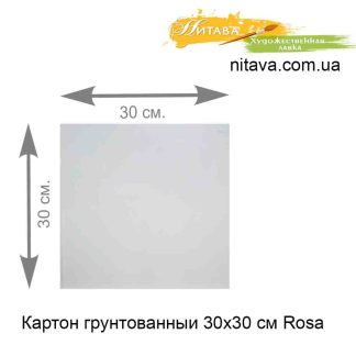 karton-gruntovannyi-30x30-sm-rosa