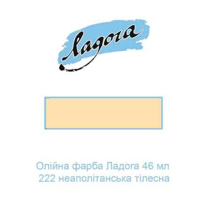 masljanaja-kraska-ladoga-46-ml-222-neapolitanskaja-telesnaja-3