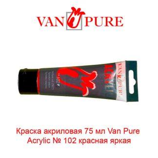 kraska-akrilovaja-75-ml-van-pure-acrylic-102-krasnaja-jarkaja-5