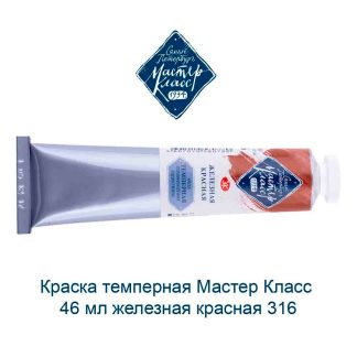 kraska-tempernaja-master-klass-46-ml-zheleznaja-krasnaja-316-1