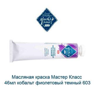 masljanaja-kraska-master-klass-46-ml-kobalt-fioletovyj-temnyj-603-1