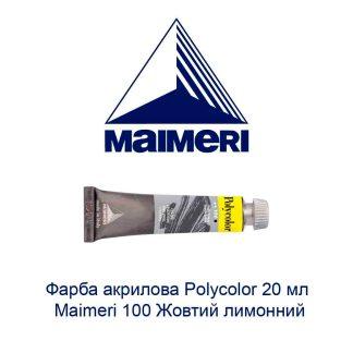kraska-akrilovaja-polycolor-20-ml-maimeri-100-zheltyj-limonnyj-1