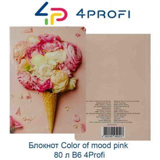 bloknot-color-of-mood-pink-80-l-b6-4profi-44