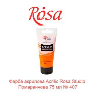 kraska-akrilovaja-rosa-studio-oranzhevaja-75-ml-407-1