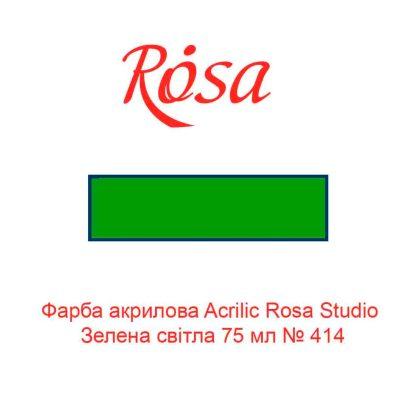 kraska-akrilovaja-rosa-studio-zelenaja-svetlaja-75-ml-414-3